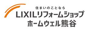 LIXILリフォームショップホームウェル熊谷