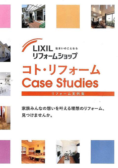 コト・リフォームCase Studies