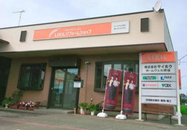 株式会社サイホク本店
