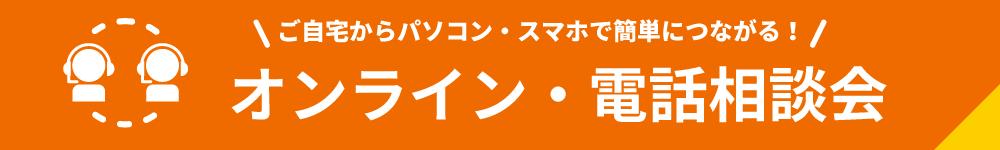 オンライン・電話相談会