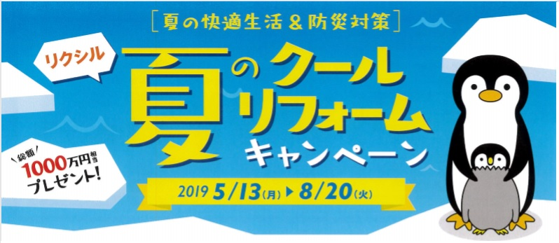 夏のクールリフォームキャンペーン
