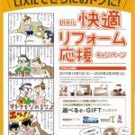 次世代住宅ポイント制度「LIXIL快適リフォーム応援キャンペーン」