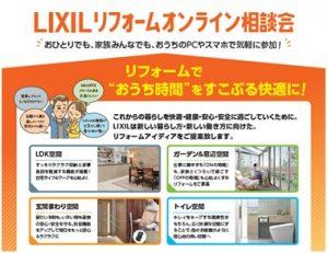 無料オンライン相談会 8月11・12日開催