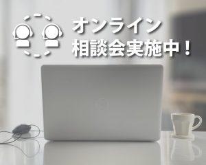 ★無料オンライン相談開始しました★