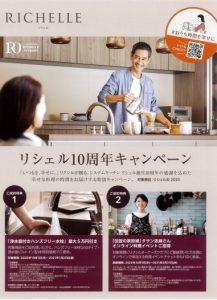 キッチン「リシェル」10周年キャンペーン