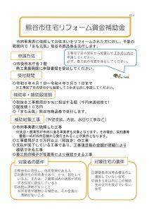 熊谷市住宅リフォーム資金補助金のお報せ